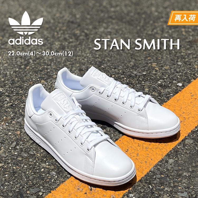 スタンスミス 白 アディダス メンズ レディース スニーカー ホワイト/ホワイト adidas STANSMITH WHITE/WHITE FX5500|denpcy