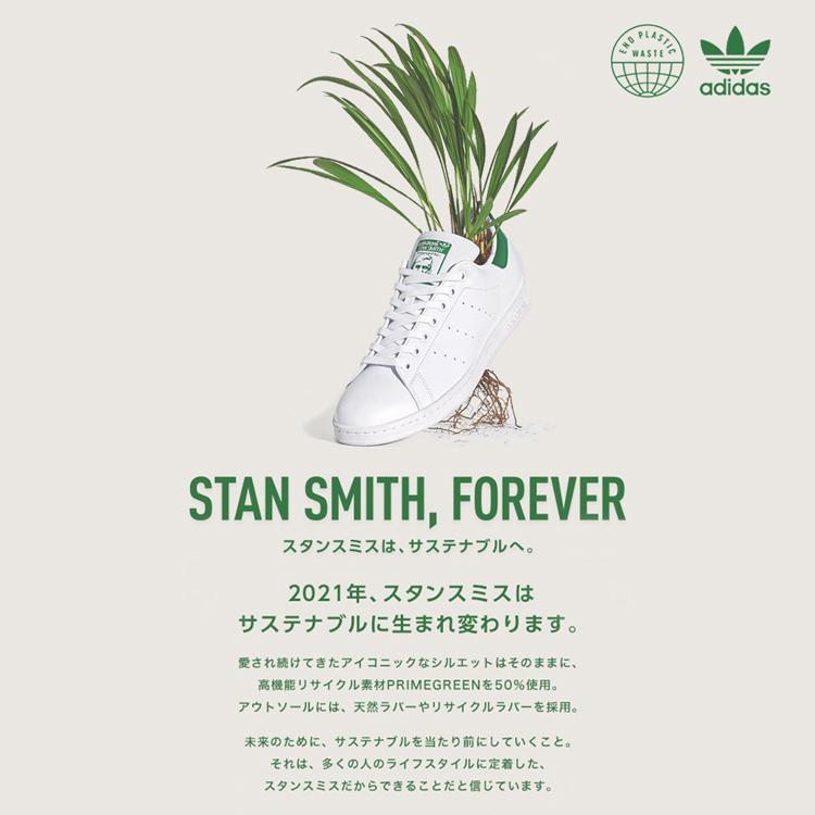 スタンスミス 白 アディダス メンズ レディース スニーカー ホワイト/ホワイト adidas STANSMITH WHITE/WHITE FX5500|denpcy|02