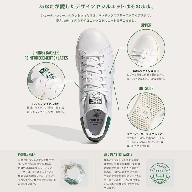 スタンスミス 白 アディダス メンズ レディース スニーカー ホワイト/ホワイト adidas STANSMITH WHITE/WHITE FX5500|denpcy|03