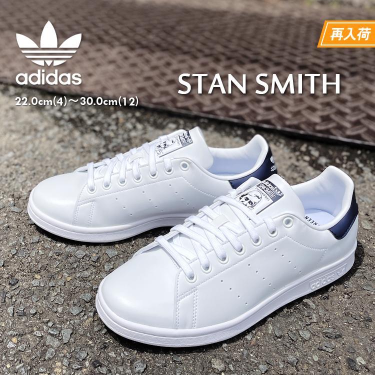 スタンスミス ネイビー アディダス メンズ レディース スニーカー ホワイト/ネイビー 白 adidas STANSMITH WHITE/NAVY FX5501|denpcy