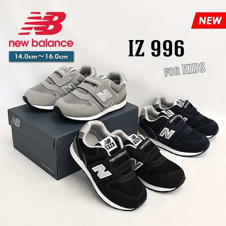 ニューバランス キッズ スニーカー ブラック/グレー/ネイビー インファント ジュニア 子供靴 3カラー new balance IZ996 denpcy