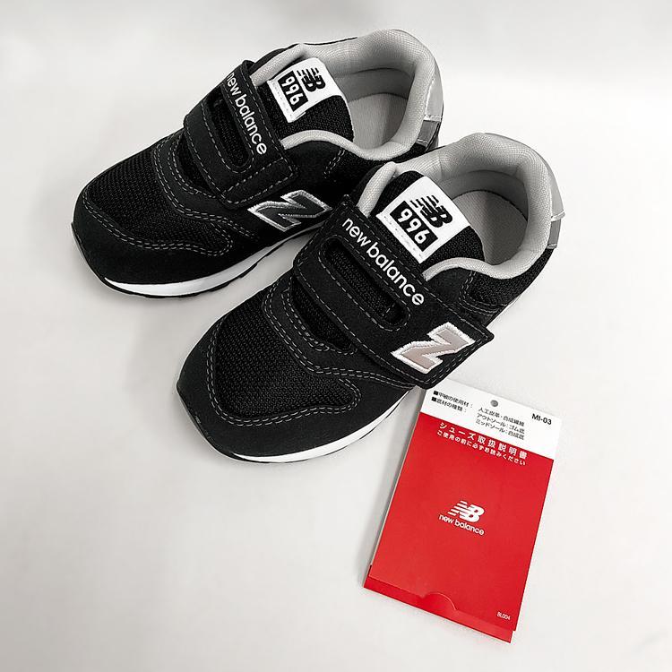 ニューバランス キッズ スニーカー ブラック/グレー/ネイビー インファント ジュニア 子供靴 3カラー new balance IZ996 denpcy 20