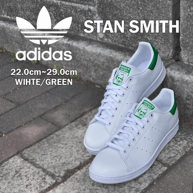 アディダス スタンスミス メンズ レディース スニーカー ホワイト/グリーン 白 緑 adidas STAN SMITH WHITE/GREEN M20324|denpcy