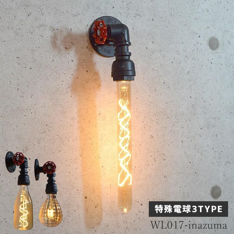 壁 照明 ブラケット ライト 照明 照明 アンティーク ウォールランプ スチームパンク 配管 壁掛け レトロ スパイラルLED WL017-INAZUMA