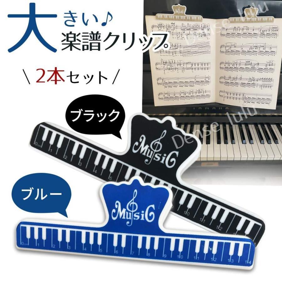 倉庫 楽譜 クリップ 本 青と黒の2個 大きいストッパー 売却 ページ押さえ
