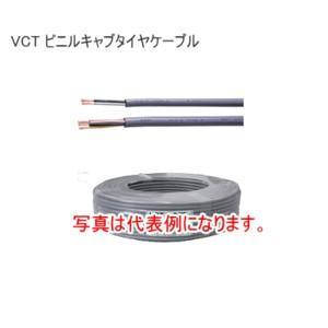 カワイ電線 VCT 2×3C 【100m】VCT キャブタイヤケーブル