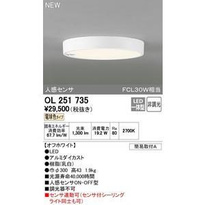 オーデリック OL251735 小型LEDシーリングライト 人感センサーON/OFF型 FCL30W相当電球色