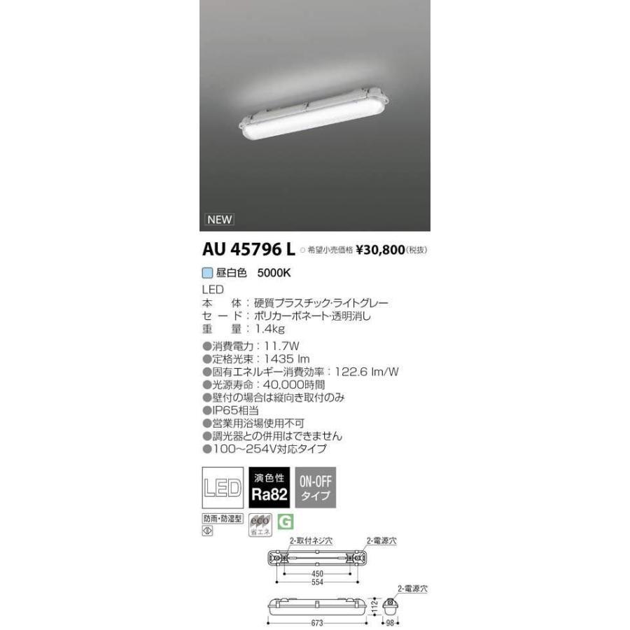 コイズミ照明 AU45796L 防塵・防水 LEDベースライト 昼白色 20形 FHF16W相当