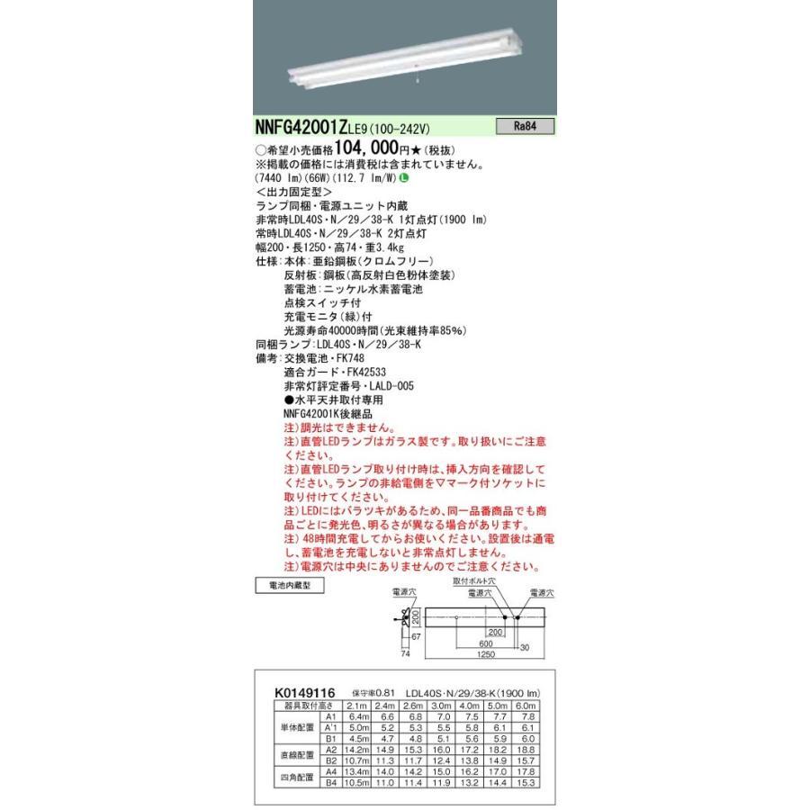 パナソニック NNFG42001ZLE9 NNFG42001ZLE9 NNFG42001ZLE9 40形直管LEDベースライト 天井直付型反射笠付型器具2灯用 非常時LED30分間タイプ 3800 lmタイプ 昼白色 169