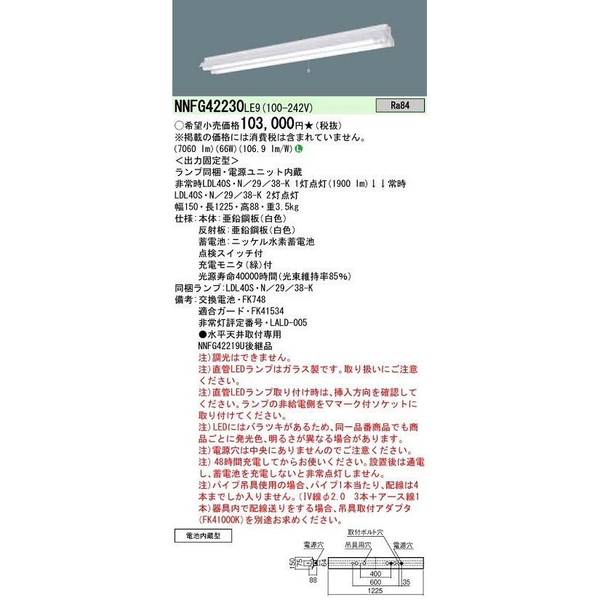 パナソニック NNFG42230LE9 40形直管LEDベースライト 天井直付型反射笠付型器具2灯用 非常時LED30分間タイプ 3800 lmタイプ 昼白色
