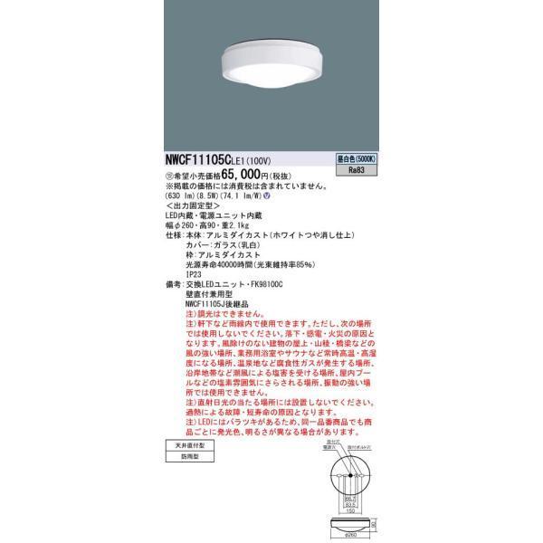 パナソニック NWCF11105JLE1 一般照明器具 階段灯 階段通路誘導灯兼用型 天井直付型 630 lm lm 昼白色