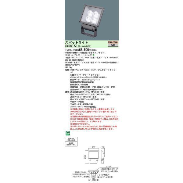 パナソニック XY6837LE9 スポットライト サイン用・中角タイプ配光 電球色 電源別置型 防雨型 水銀灯250形/CDM-TD150形相当 色ミディアムグレーメタリック