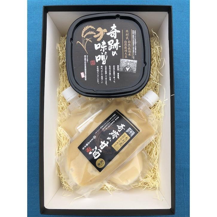 木村式自然栽培 奇跡の味噌(750g1個)・甘酒(玄米・白米)詰め合わせセット 究極の一品! denshoku