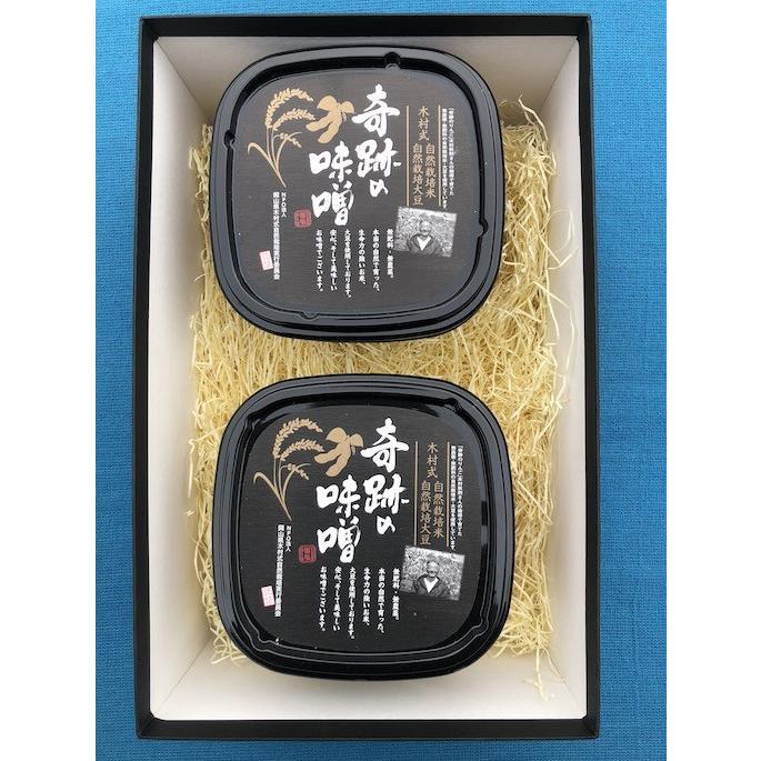 木村式自然栽培 奇跡の味噌750g2個セット 究極の一品!|denshoku