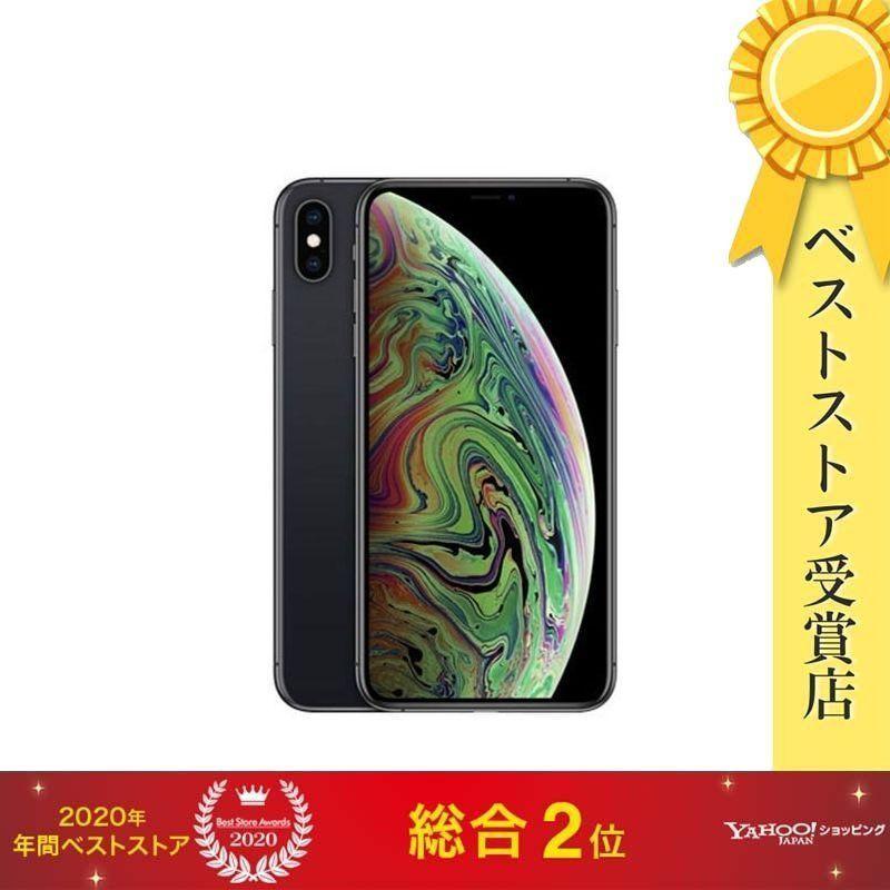 【整備済品】iPhone XS 256GB  [スペースグレイ] SIMフリー【付属品おまけ付き】【バッテリー容量80%以上保証】【安心!当社1ヶ月製品保証付き】