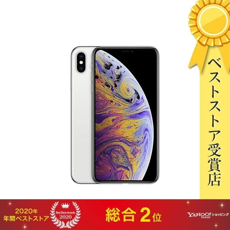 【整備済品】iPhone XS 256GB SIMフリー [シルバー]【付属品おまけ付き】【バッテリー容量80%以上保証】【安心!当社1ヶ月製品保証付き】