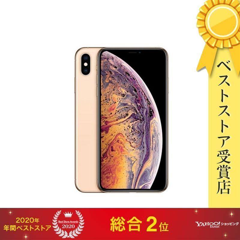 【整備済品】iPhone XS 256GB SIMフリー [ゴールド]【付属品おまけ付き】【バッテリー容量80%以上保証】【安心!当社1ヶ月製品保証付き】
