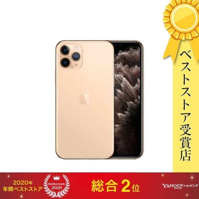 整備済品 Apple iPhone 好評受付中 11 Pro Max 256GB 当社6ヶ月製品保証付き 本日の目玉 安心 付属品おまけ付き SIMフリー バッテリー容量80%以上保証 ゴールド
