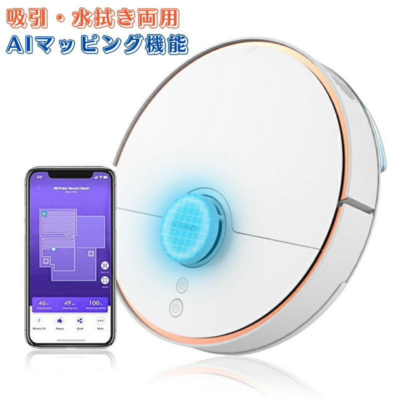 【新生活家電】ロボット掃除機 360 CLARUS S7 AI レーザーナビゲーション 水拭き搭載 2200Pa 静音 最大稼働面積180m2 衝突&落下防止 自動充電|densidonya
