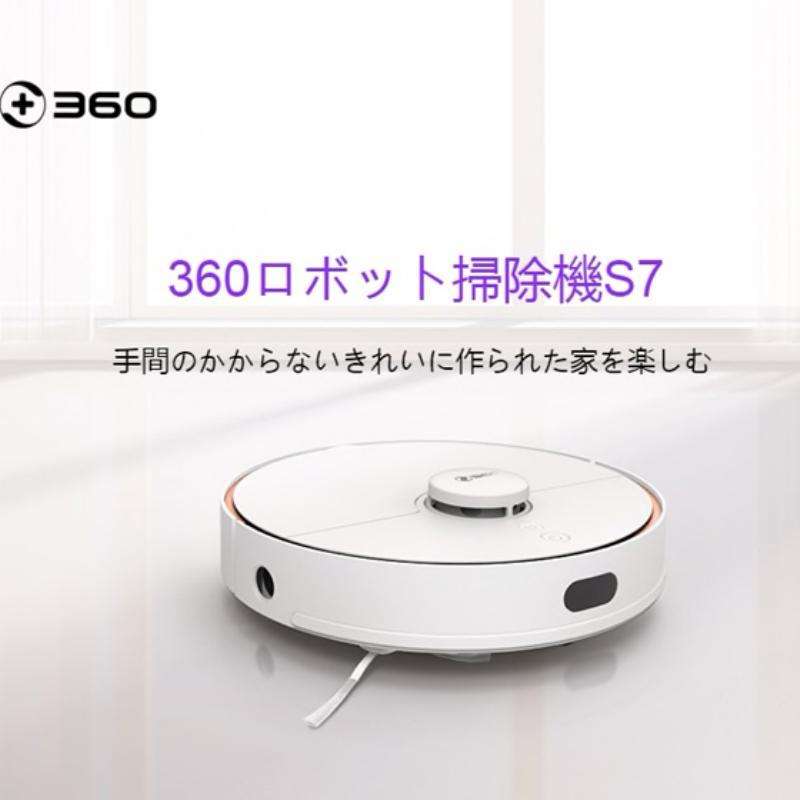 【新生活家電】ロボット掃除機 360 CLARUS S7 AI レーザーナビゲーション 水拭き搭載 2200Pa 静音 最大稼働面積180m2 衝突&落下防止 自動充電|densidonya|02
