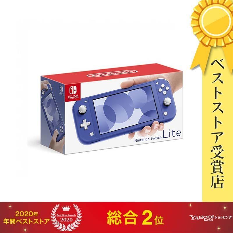 【まとめ買いクーポン発行中】任天堂 Nintendo Switch Lite ブルー Nintendo Switch本体 新品  印付きの場合あり densidonya