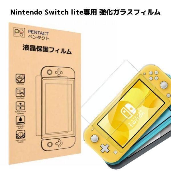 【まとめ買いクーポン発行中】任天堂 Nintendo Switch Lite ブルー Nintendo Switch本体 新品  印付きの場合あり densidonya 03