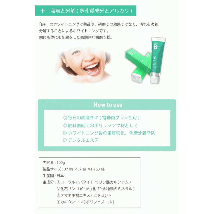 B+ (ビープラス) 100g 1本 歯磨き ホワイトニング  天然成分|dentalear|06