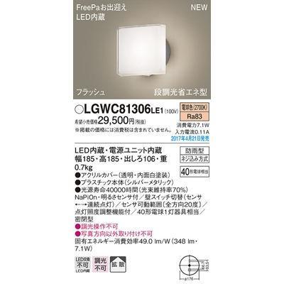 パナソニック LGWC81306LE1 エクステリアライト