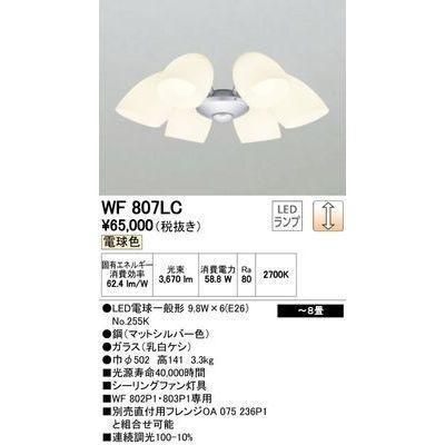 ODELIC WF807LC WF807LC シーリングファン