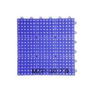 ds-1284468 水廻りフロアー 水廻りフロアー 水廻りフロアー パレスチェッカー MZP-30 16枚セット 色 ブルー サイズ 厚13mm×タテ300mm×ヨコ300mm/枚 473