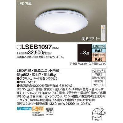 パナソニック LSEB1097 LEDシーリングライト8畳用調色
