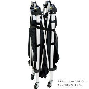 ds-2194736 MIKASA(ミカサ)【フレームのみ】携帯用折り畳み式ボールカゴ(舟型)用フレーム【ACCF210】 (ds2194736)