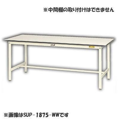 山金工業 SUP-975-WW ヤマテック ワークテーブル150固定式 【個人宅宛配達不可】 (SUP975WW)