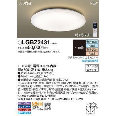 パナソニック LGBZ2431 シーリングライト