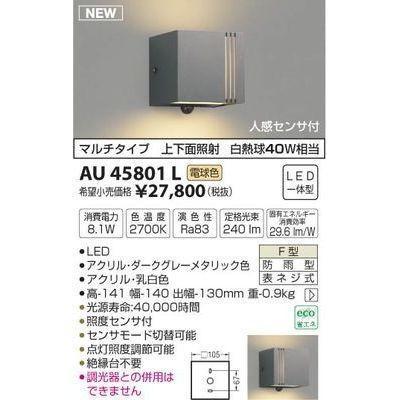 コイズミ コイズミ AU45801L 防雨型ブラケット