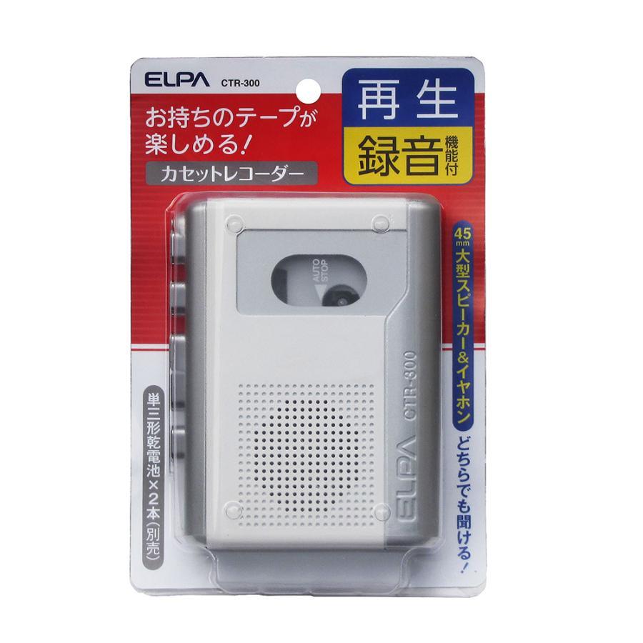 エルパ カセットテープレコーダー 録音 再生 CTR-300|dentendo|02