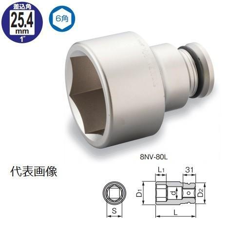 大特価放出! TONE/前田金属工業 インパクト用ロングソケット 8NV-85L, エタジマシ d3685741