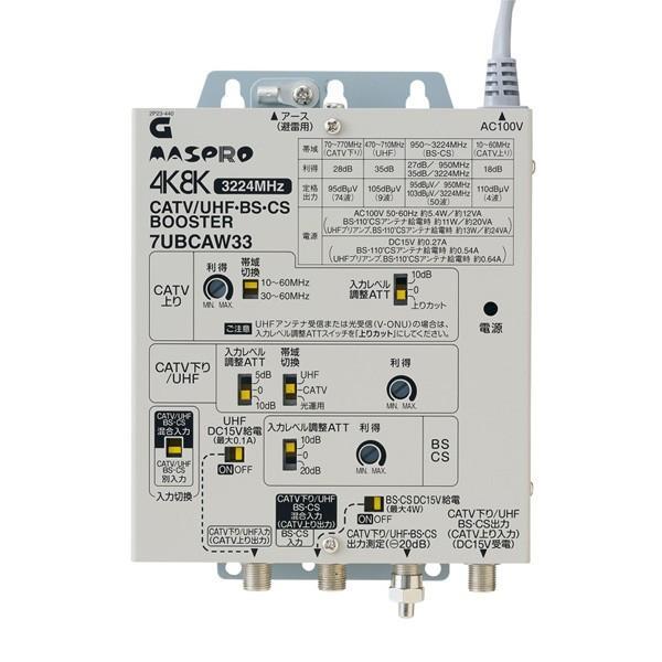 マスプロ CATV/UHF BS CSマルチブースター 33dB型 室内用 7UBCAW33