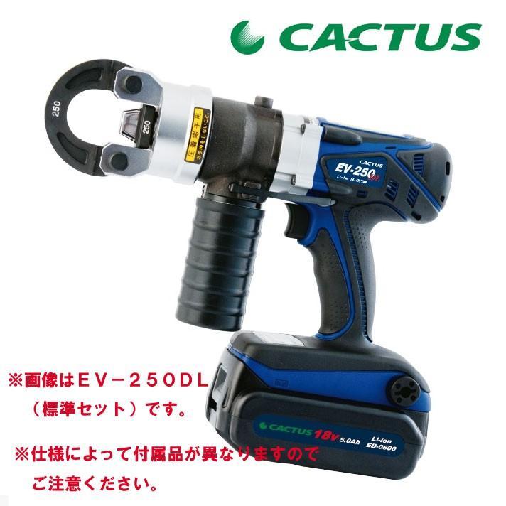 カクタス(CACTUS) 充電式マルチ圧着 EV-250DL-0 (圧着ダイスなしセット)