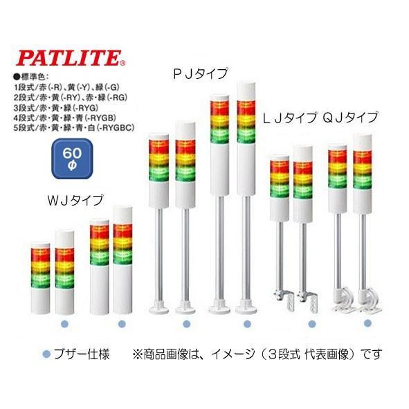 パトライト LED積層信号灯 (Φ60) LR6-5M2WJBW-RYGBC (AC100〜240V) 5段 赤黄緑青白 点灯・点滅・ブザー有り