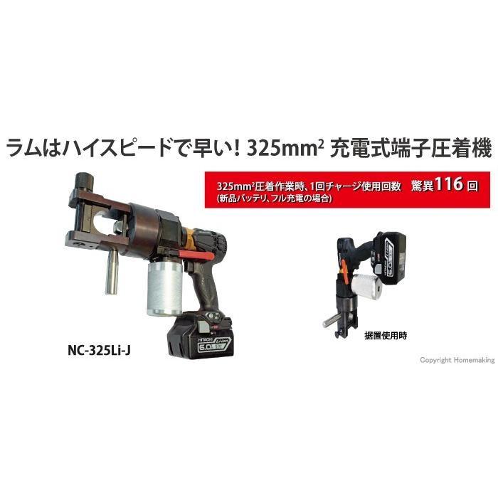 西田製作所 充電式端子圧着機 325mm NC-325Li-36 (代引不可)