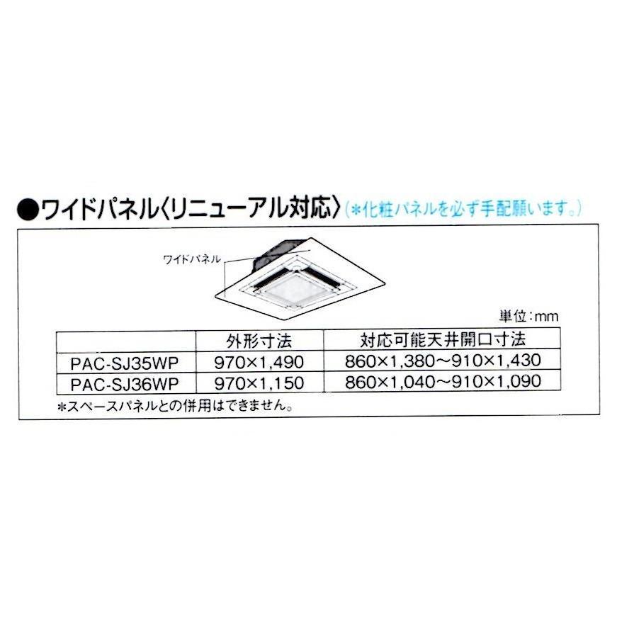 業務用エアコン 三菱電機 4方向天井カセット用 ワイドパネル(外形寸法970×1490mm) PAC-SJ35WP