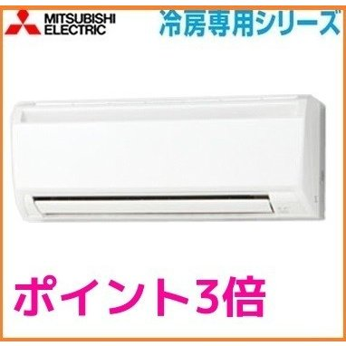 業務用エアコン 三菱電機 冷房専用 PK-CRMP40KM 壁掛形 シングル ワイヤード 1.5馬力 三相200V