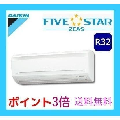 業務用エアコン ダイキン SSRA63BBNV 壁掛形 S-ラウンドフロー FIVE STAR ZEAS 標準タイプ ワイヤレス 単相200V 2.5馬力 シングル