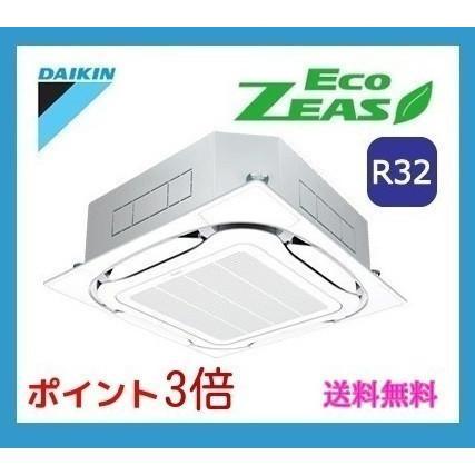 業務用エアコン SZRC63BBT ダイキン 4方向天井埋込カセット形 S-ラウンドフロー 標準タイプ Eco-ZEAS ワイヤード 三相200V 2.5馬力 シングル