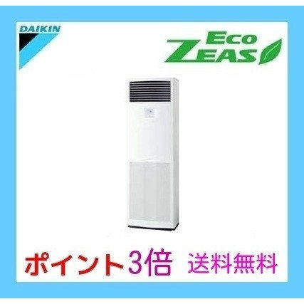 業務用エアコン SZRV56BBV ダイキン 床置形 標準タイプ Eco-ZEAS ワイヤード 単相200V 2.3馬力 シングル