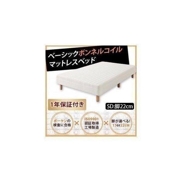 マットレス ベーシックボンネルコイル マットレス ベッド セミダブル 脚22cm (CO)|denzo