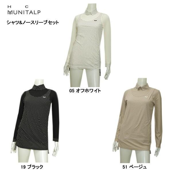 ヒールクリーク ムニタルプ MUNITALP 春夏 接触冷感 シャツ&ノースリーブ セット