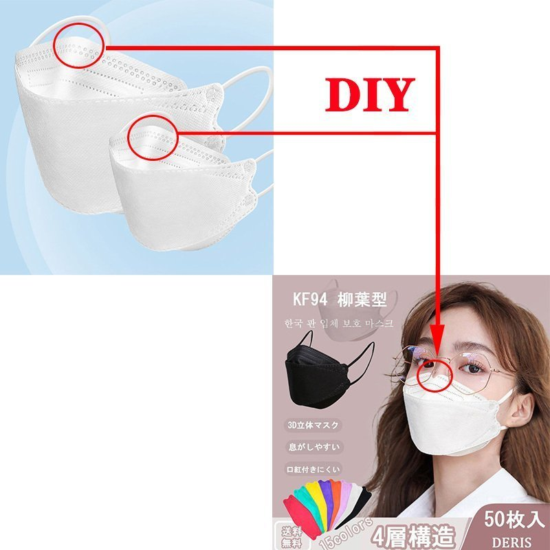 KF94 マスク 50枚入り 柳葉型 立体マスク 韓国風 口紅がつきにくい 飛沫防止 4層フィルター 99%カット 男女兼用 使い捨て 通気性 小顔効果 送料無料|deris|13