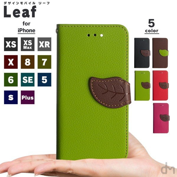 iPhone11 ケース手帳型 アイフォン11 ケース iPhone8 ケース iPhone11proケース iPhone7 ケース おしゃれ 緑 茶 dm「リーフ」 designmobile